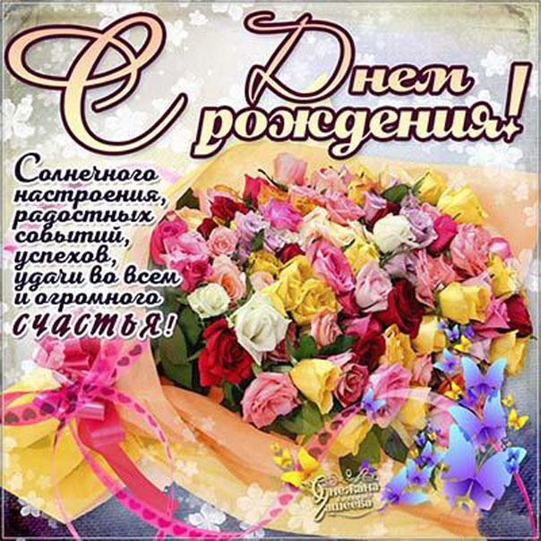 С Днем Рождения открытка цветы