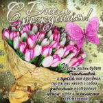 Открытки букеты роз с Днем Рождения