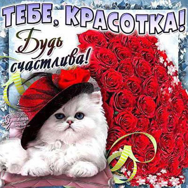 Картинки открытки ты красавица, 1920 1080