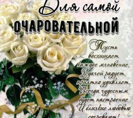 Открытка букет роз самой очаровательной девушке